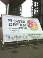 フラワードリームIn東京ビックサイト2010