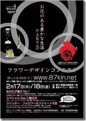 2011tokyob_omote[1]